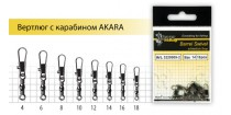 Вертлюг Akara Barrel Swivel с карабином